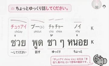 タイ語の教科書