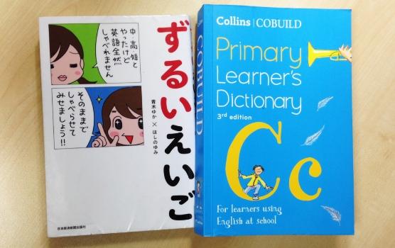 青木ゆか著「ずるいえいご」とコリンズ初級英英辞典